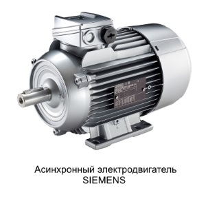 Асинхронный электродвигатель SIEMENS