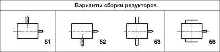 Варианты сборки редуктора 2Ч-80